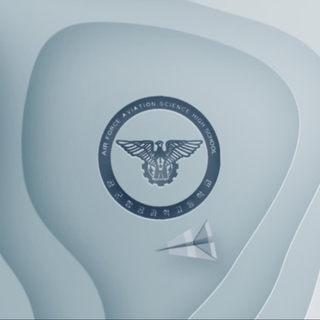 진주 항공과학고등학교