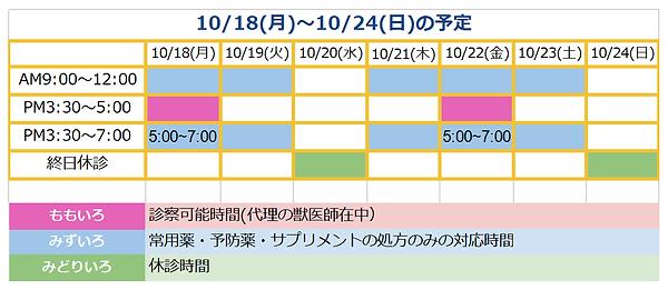 10_18~10_24予定.png