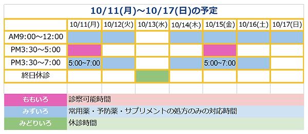10_11~10_17予定.png