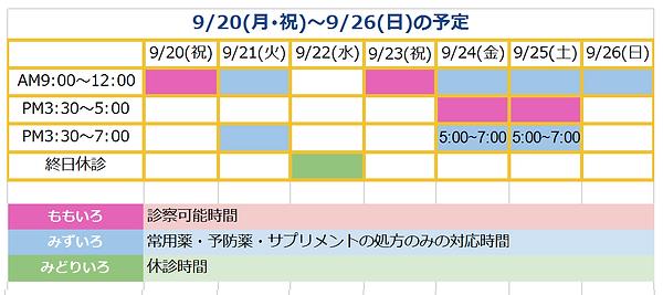 9_20~9_26予定.png