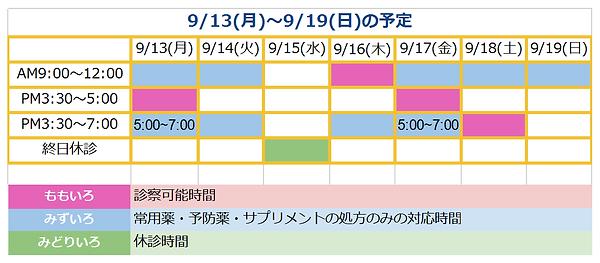 9_13~9_19予定.png