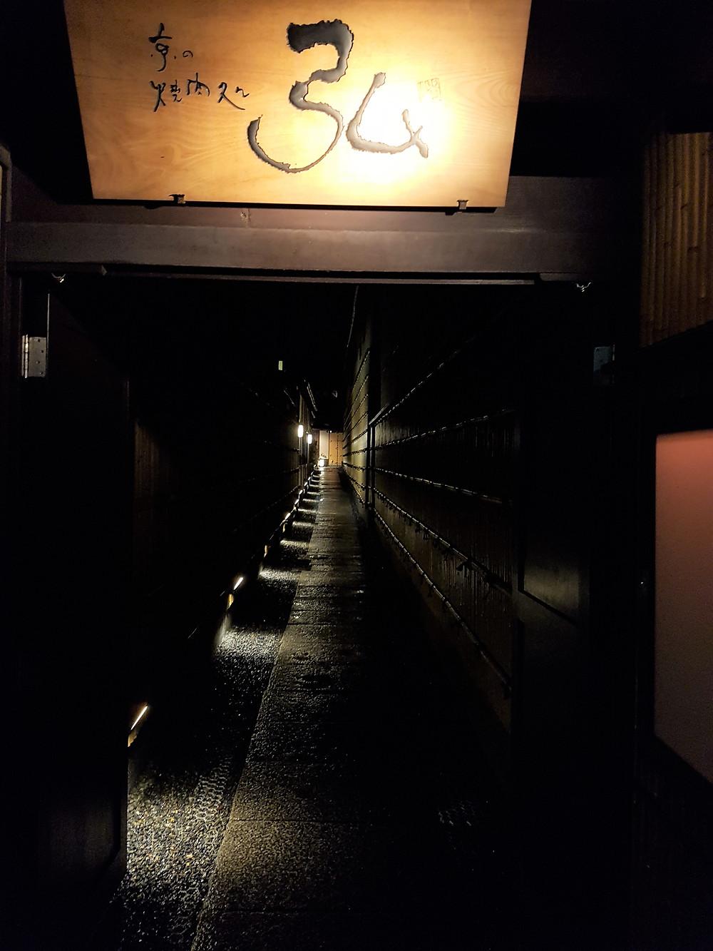 Eingang zum Restaurant Kyoto Yakiniku (BBQ) HIRO Kiyamachi