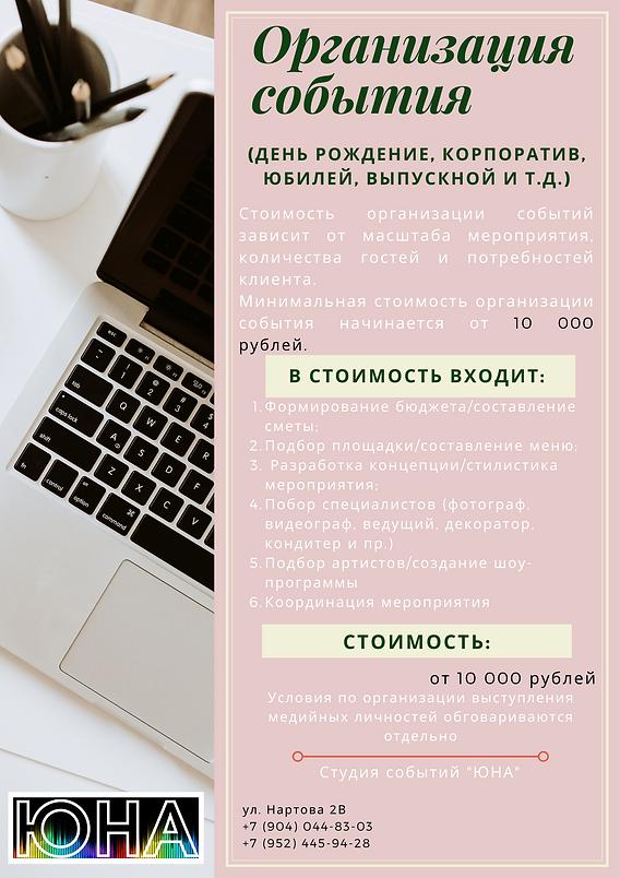 Координация мероприятия (1).png