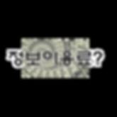 소액결제 현금화 구글 결제 로 현금화 정보이용료 현금화