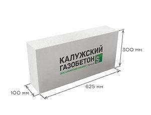 Partition_brick_Sib_El_625x300x100-870x6
