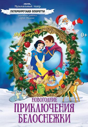 Приключения Белоснежки Петебругская оперетта новогодняя ёлка