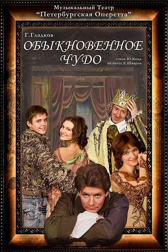 Обыкновенное чудо мюзикл спектакль Петербургская оперетта