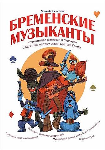 Бременские музыканты | Петербургская оперетта