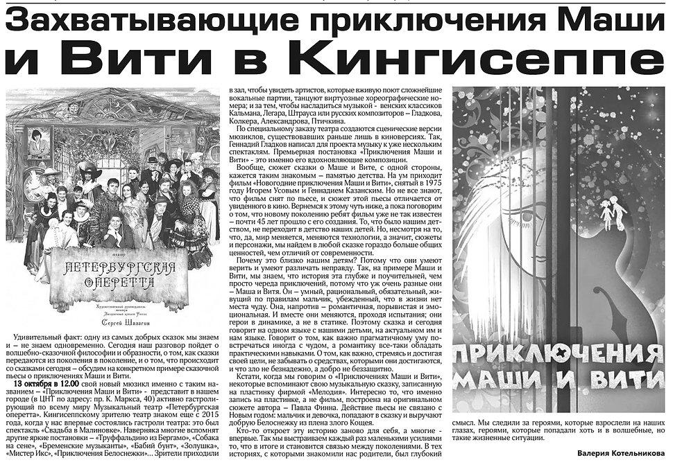 Приключения Маши и Вити Петербургская оперетта статья