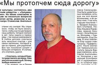 Станислав Мозговой Интервью