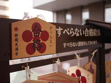 静岡天満宮様02.jpg
