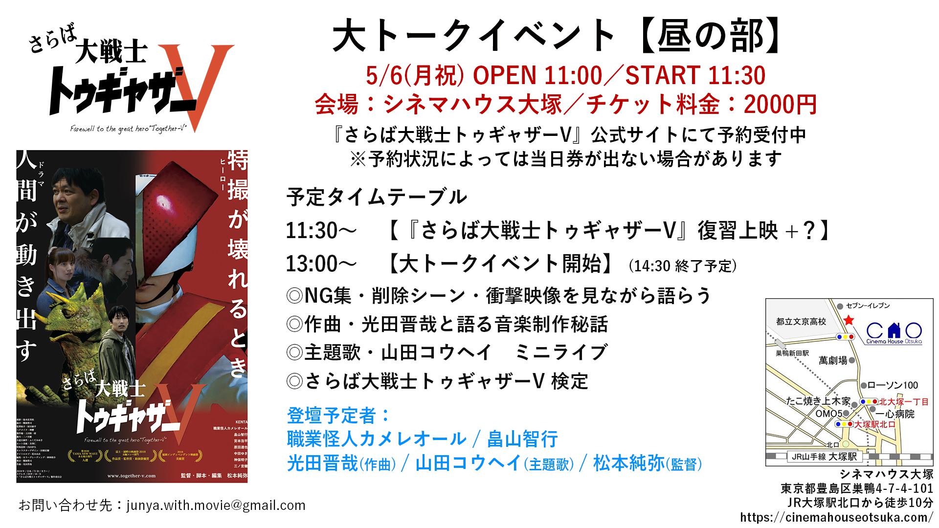【昼の部】11:30 さらば大戦士トゥギャザーV・トークイベント