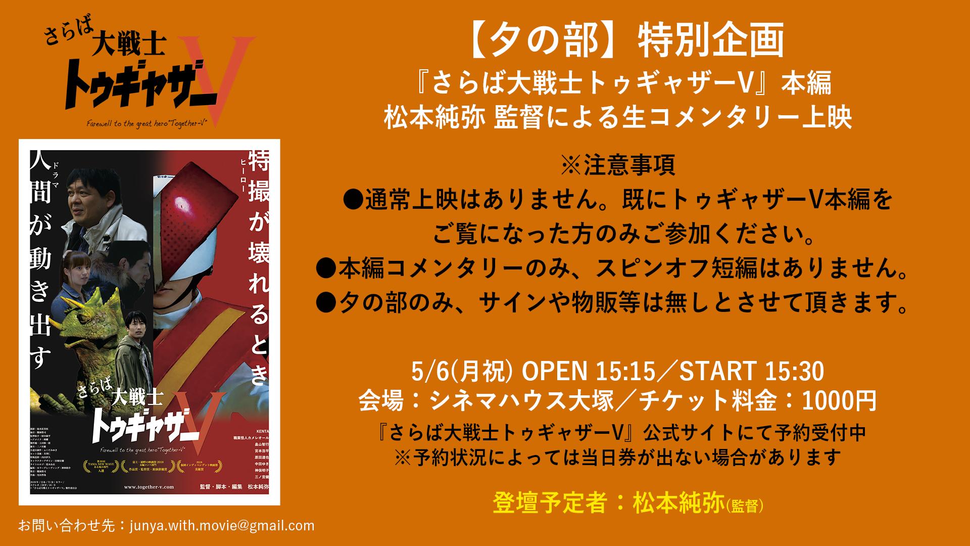 【夕の部】15:30 特別企画・コメンタリー上映