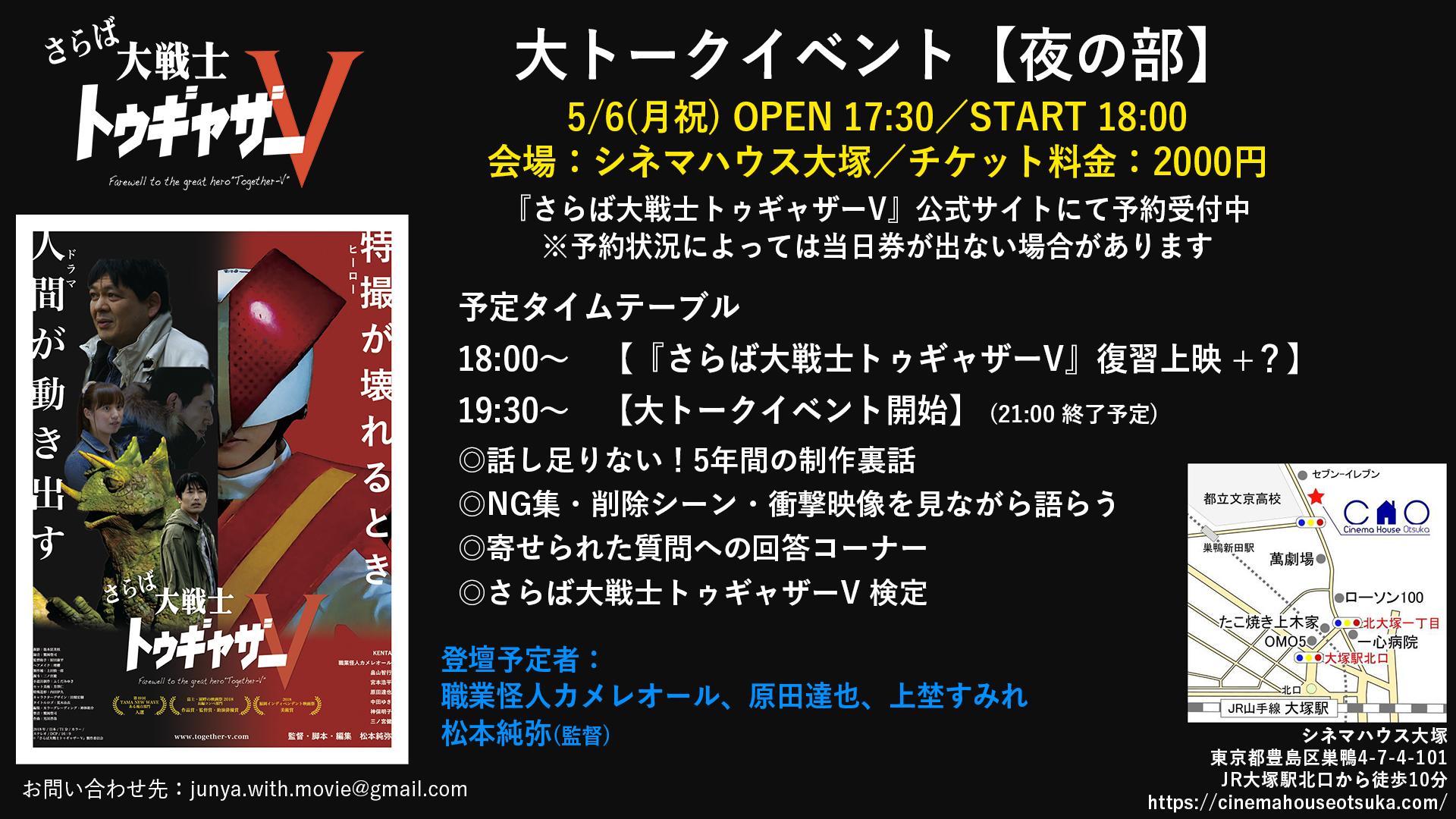 【夜の部】18:00 さらば大戦士トゥギャザーV・トークイベント