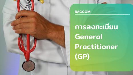 การลงทะเบียน General Practitioner (GP)