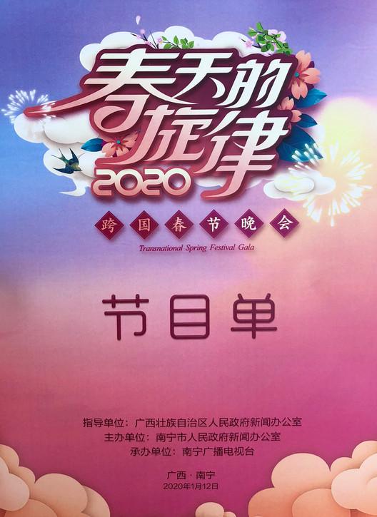 Spring Festival Gala - Nanning, China