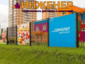 «Самолет» летит в Челябинск: застройщик из столицы представит жилые комплексы Москвы и Петербурга