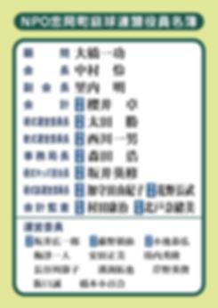 2019役員名簿.jpg