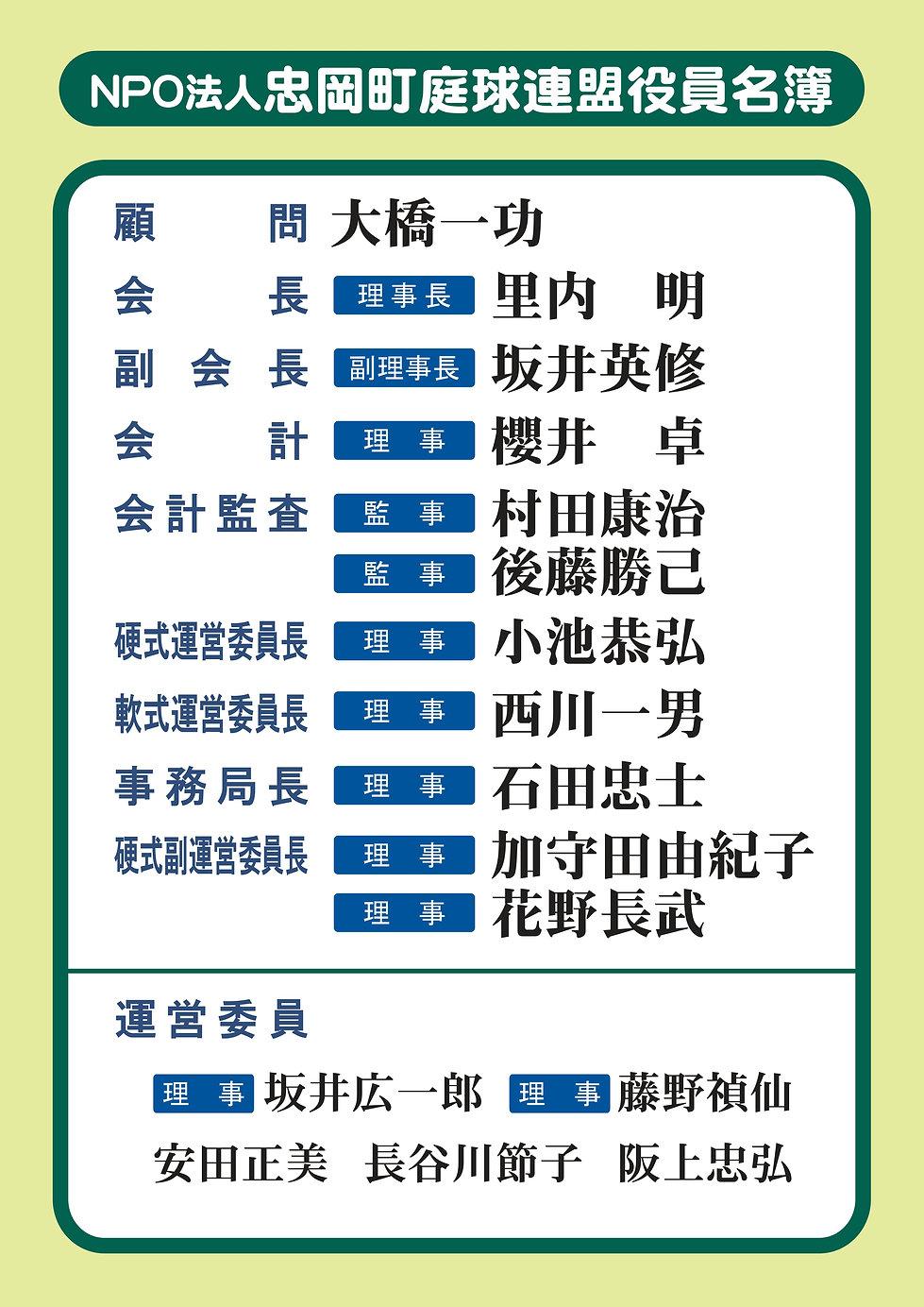 2021役員名簿_page-0001.jpg
