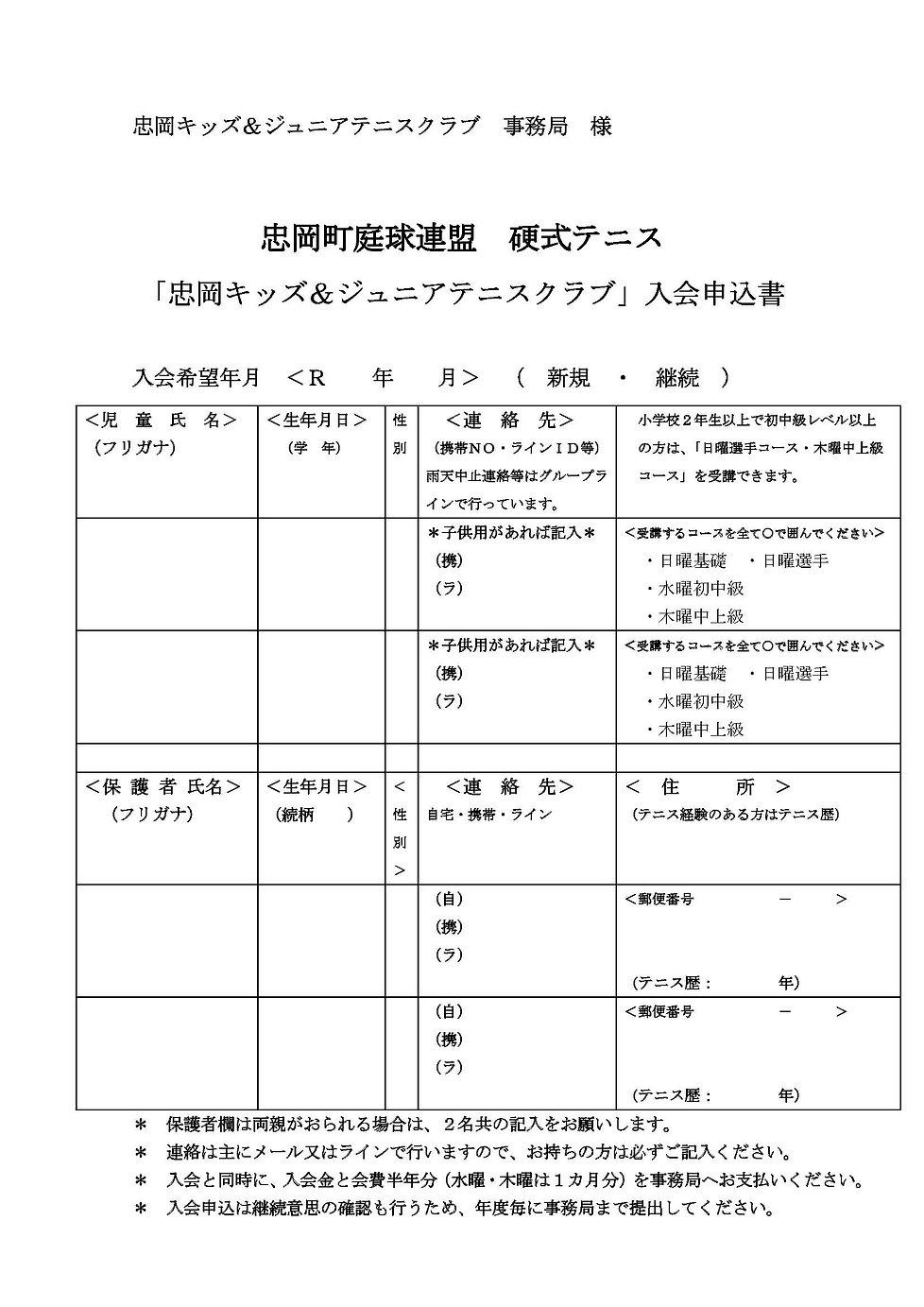 入会申込書(R3).jpg