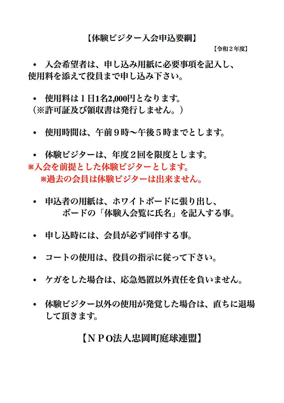 体験ビジター申込要綱(令和2年度).jpg