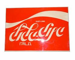 Coca Cola 1950(Israeli)