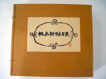 Munakata Cover Design
