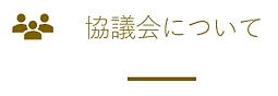 協議会についてバー.png