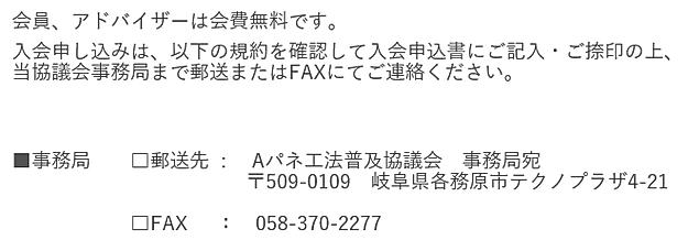 入会文.png