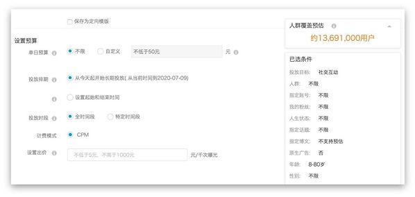 weibo_ads_targetting-1024x486.jpg
