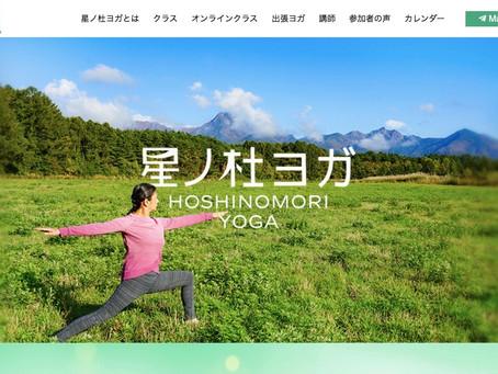 星ノ杜YOGA、ホームページをリニューアル
