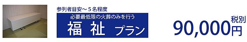 福祉バー_03.jpg