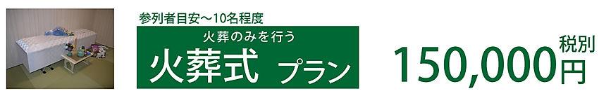 火葬式バー_03.jpg