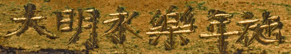 Gilt-Bronze Figure of Manjushri, Yongle Reign Mark