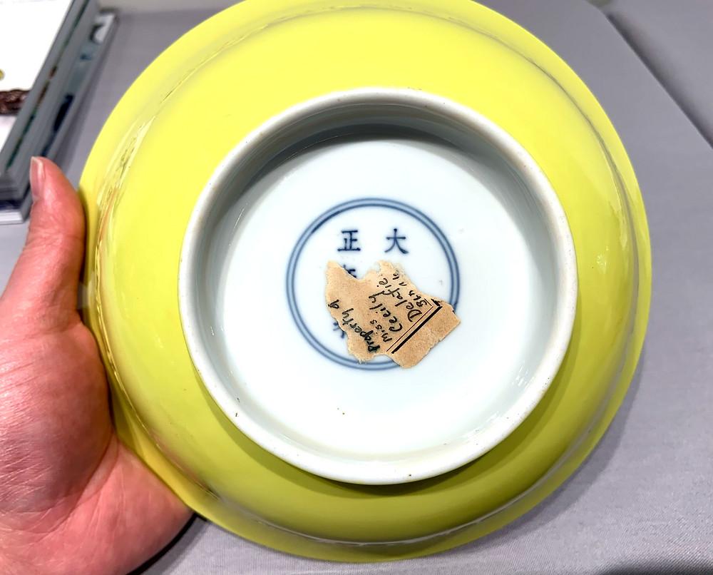 Yongzheng Yellow Glazed Bowl (Reign Mark)