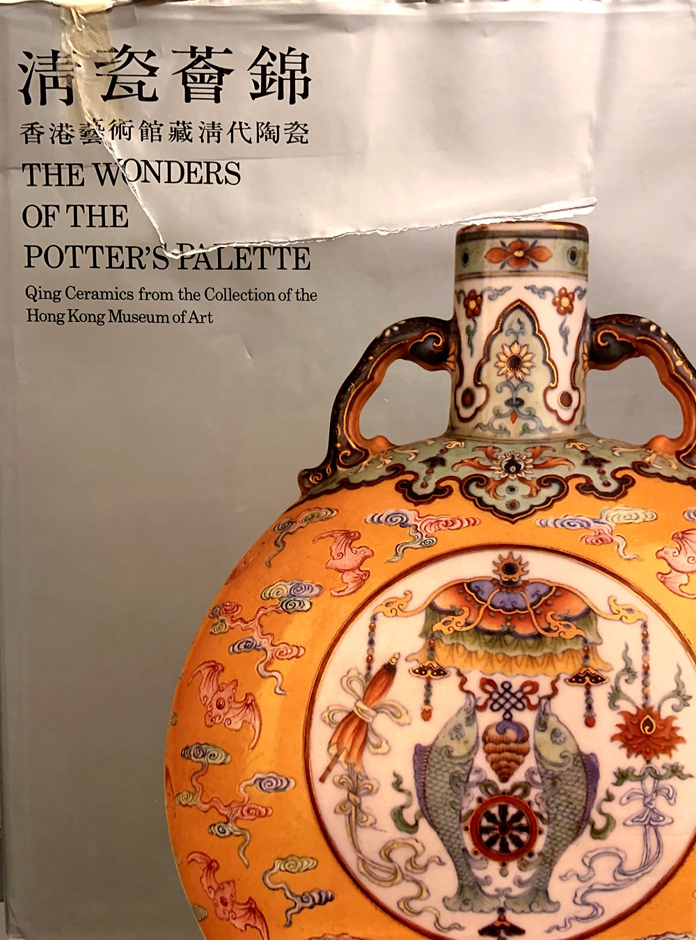 The Wonders of the Potter's Palette: Qing Ceramics from the Collection of the Hong Kong Museum of Art
