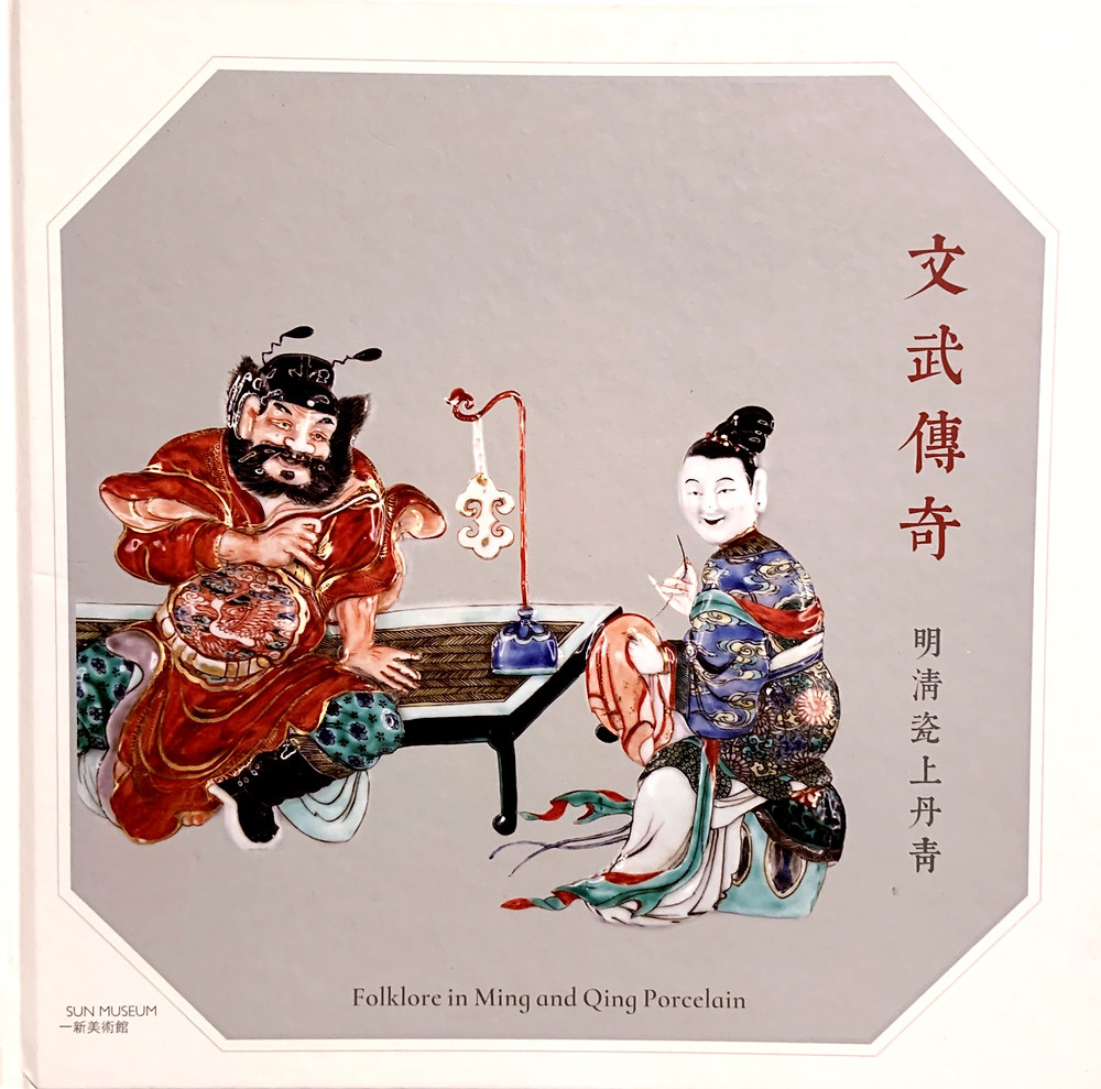 Folklore in Ming and Qing Porcelain