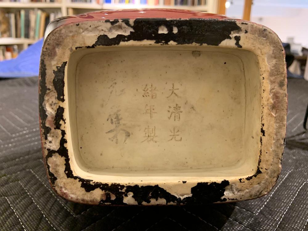 Guangxu Mark and Period Flambe Fanghu Vase