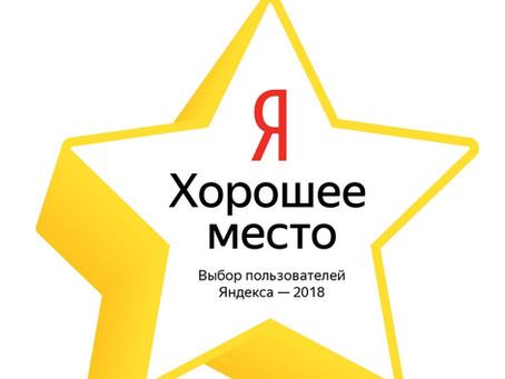 «Хорошее место» от Яндекса!
