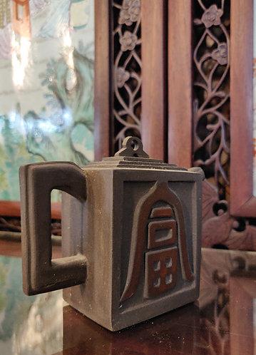 Fu Gui Tall Square Teapot