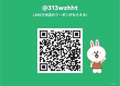 三輪店LINEQR.PNG