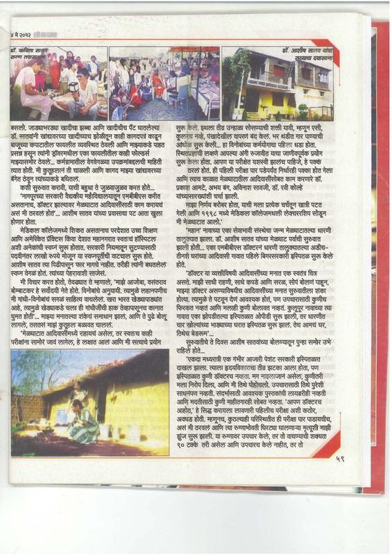 Lokprabha-2012-2 of 3