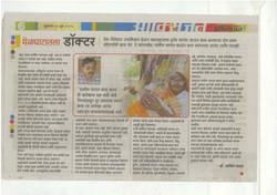 Lokmat News Paper-2012 Jun