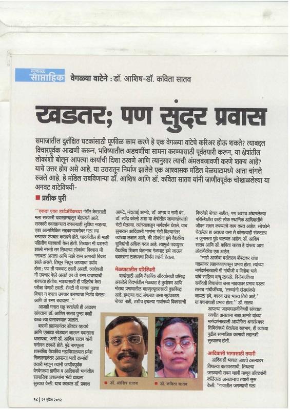 Sakal Saptahik-2012-1 of 3