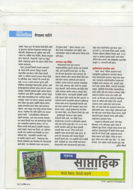 Sakal Saptahik-2012-3 of 3