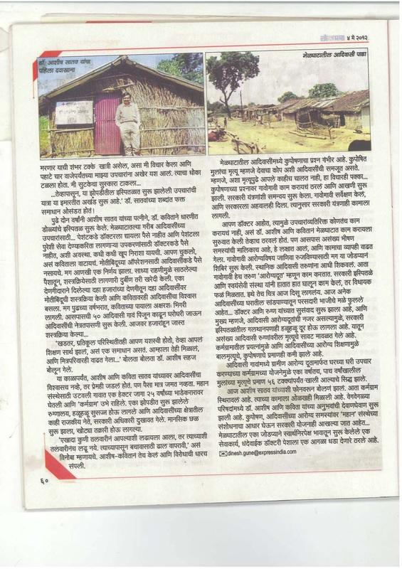 Lokprabha-2012-3 of 3