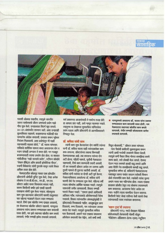 Sakal Saptahik-2012-2 of 3