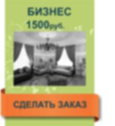 Дизайн интерьера из Сочи