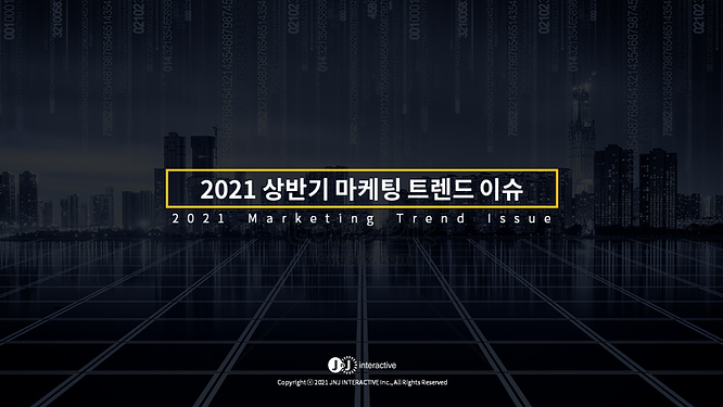 2021상반기마케팅트렌드이슈_FIN.png