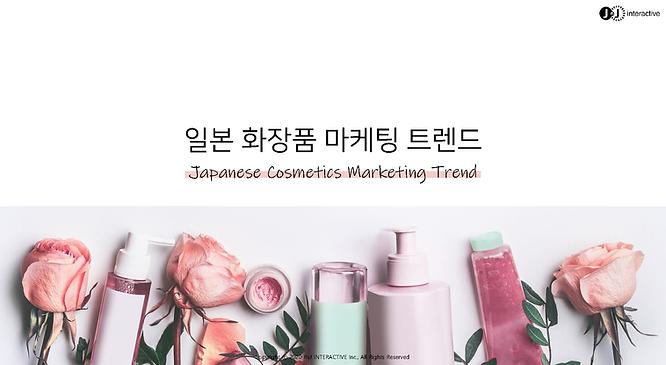 일본 화장품 트렌트_FIN_Page_01.png